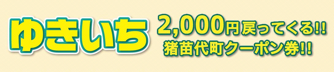 ゆきいち 2,000円戻ってくる!!猪苗代町クーポン券!!